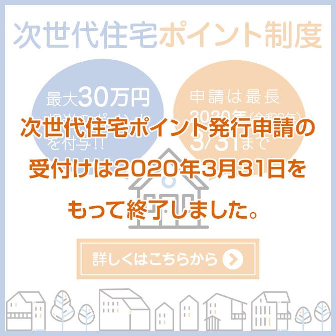 住宅のリフォームをお考えの皆様、次世代住宅ポイント制度を利用しませんか?