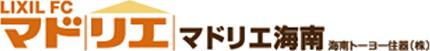 海南トーヨー住器株式会社