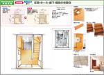 玄関・ホール・廊下・階段の改装①