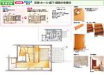 玄関・ホール・廊下・階段の改装③