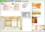 和室の改装②