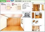 洋室の改装②