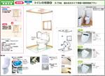 トイレの改装①